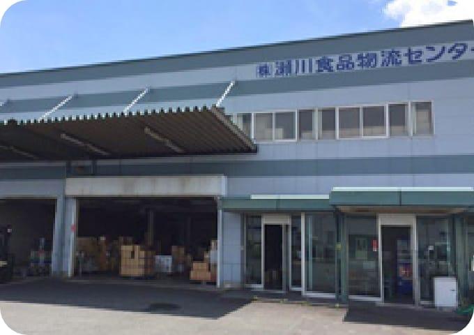 株式会社 瀬川食品